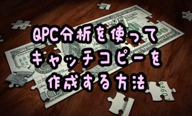QPC分析を使ってキャッチコピーを作成する方法