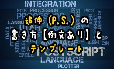 追伸(P.S.)の書き方【例文あり】とテンプレート