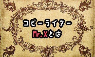 Mr.X(仙人さん)がコピーライティングの神と称されるわけ
