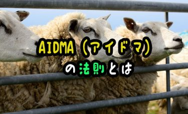 AIDMA(アイドマ)の法則とは