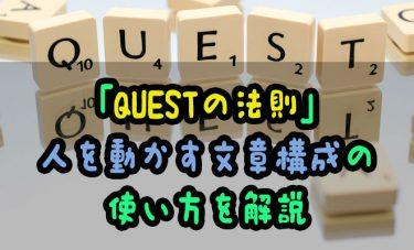 「QUESTの法則」人を動かす文章構成の使い方を解説