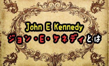 ジョン E ケネディとは?セールスマンシップインプリントの生みの親