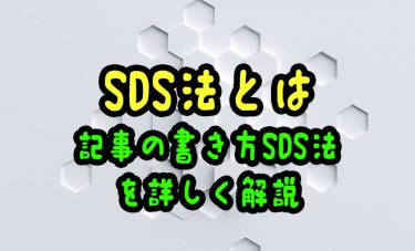 SDS法とは|記事の書き方SDS法を詳しく解説【例文あり】