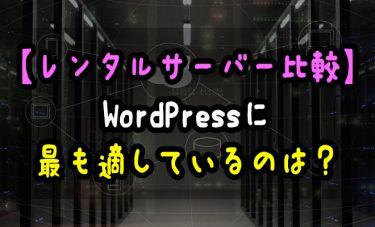 レンタルサーバー7社を比較|WordPressに最適なのはどれ?