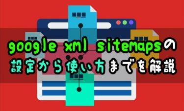 google xml sitemapsの設定から使い方までを解説